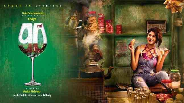 Tamil Movies Releasing On March 2019