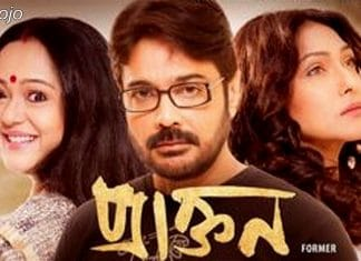 Praktan Full Movie Download