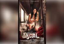 Aadai Full Movie Download Tamilrockers