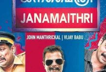 Janamaithri Full Movie Download