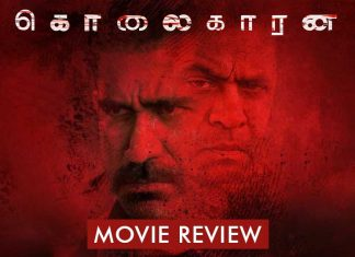 Kolaigaran Full Movie Download Tamilyogi