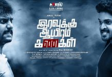 Iravukku Aayiram Kangal Full Movie Download