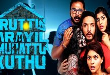 Iruttu Araiyil Murattu Kuththu Full Movie Download
