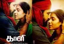 Kaali Full Movie Download