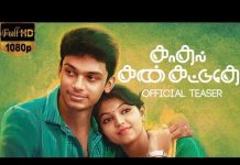 Kadhal Kan Kattuthe Full Movie Download
