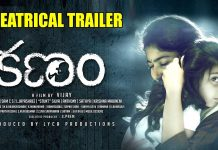 Kanam Full Movie Download