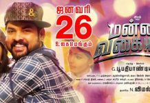 Mannar Vagaiyara Full Movie Download