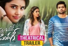 Okate Zindagi Full Movie Download