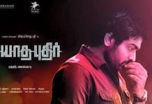 Puriyatha Puthir Full Movie Download