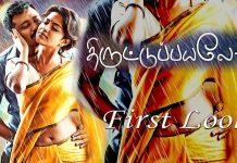 Thiruttu Payale 2 Full Movie Download