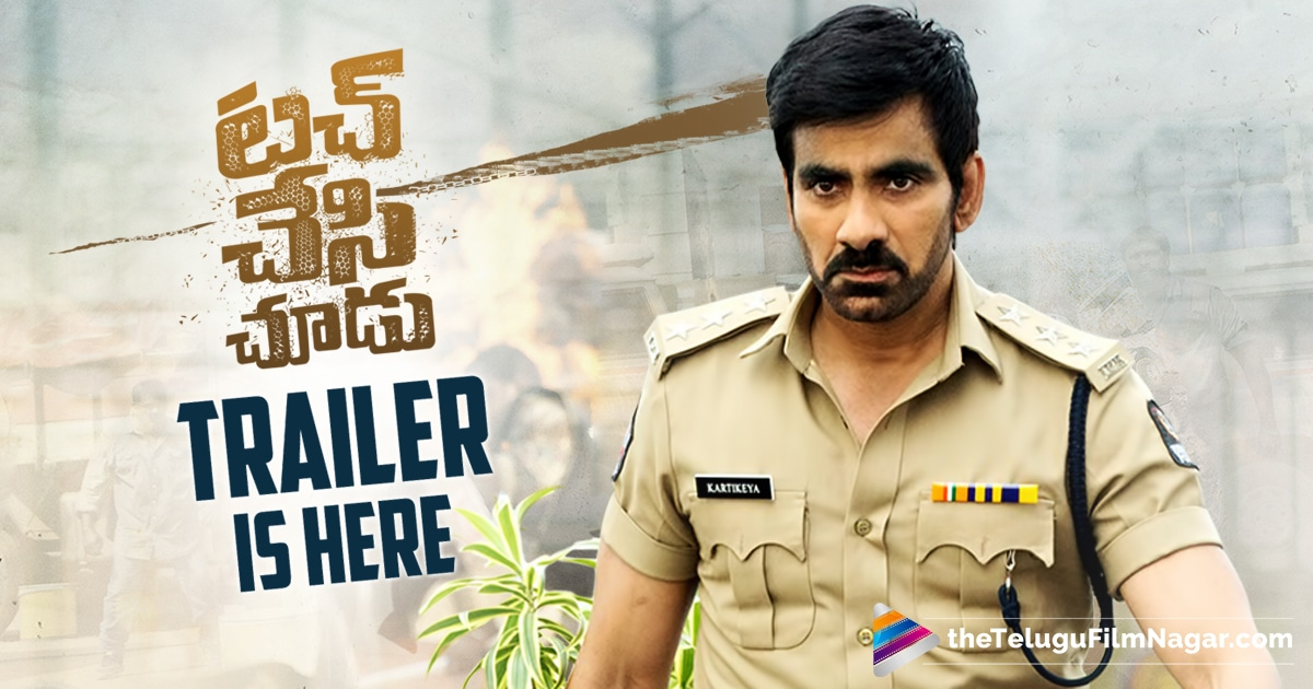 Touch Chesi Chudu Full Movie Download