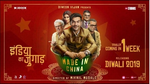 Made In India Full Movie
