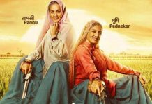 Saand Ki Aank Full Movie
