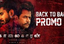 Kolaigaran Full Movie Download Moviesda